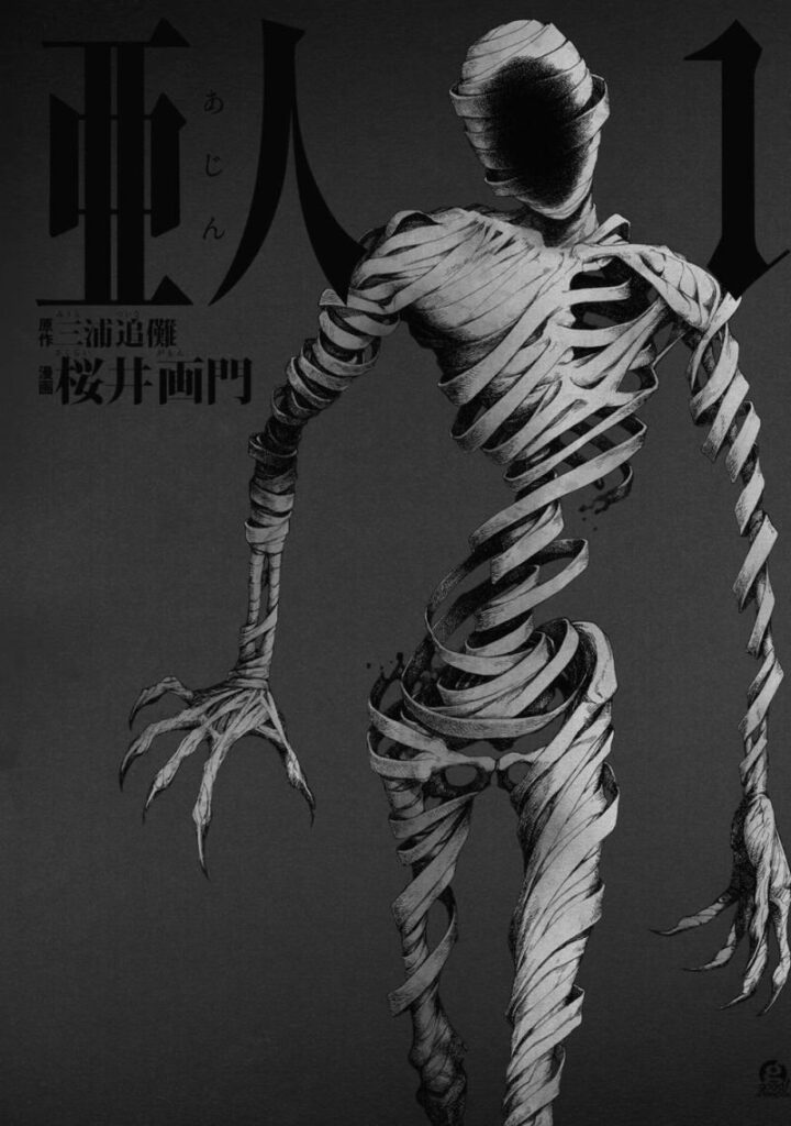 Horror Manga by Gamon Sakurai - Ajin