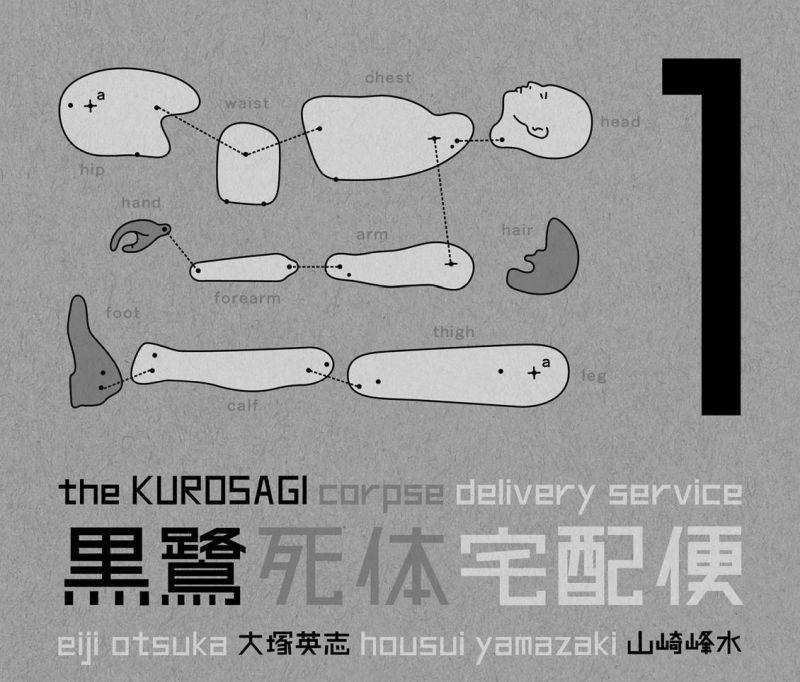 Horror Manga by Eiji Ōtsuka, Housui Yamazaki - The Kurosagi Corpse Delivery Service