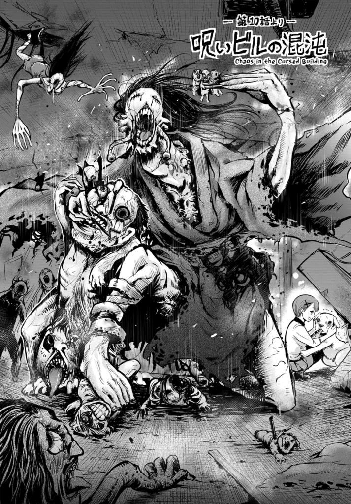 Horror Manga by Izumi Tomoki - Mieruko-Chan Picture 1